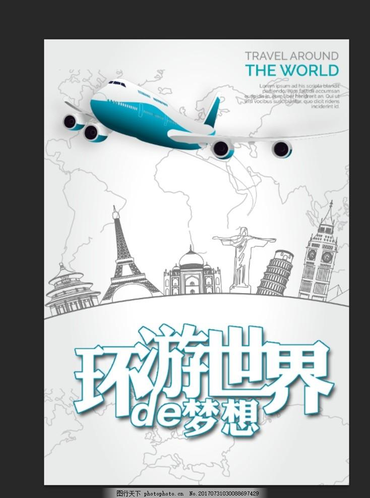 环游世界 环游世界旅游 环游世界之旅 环球旅游 旅行 出国旅游