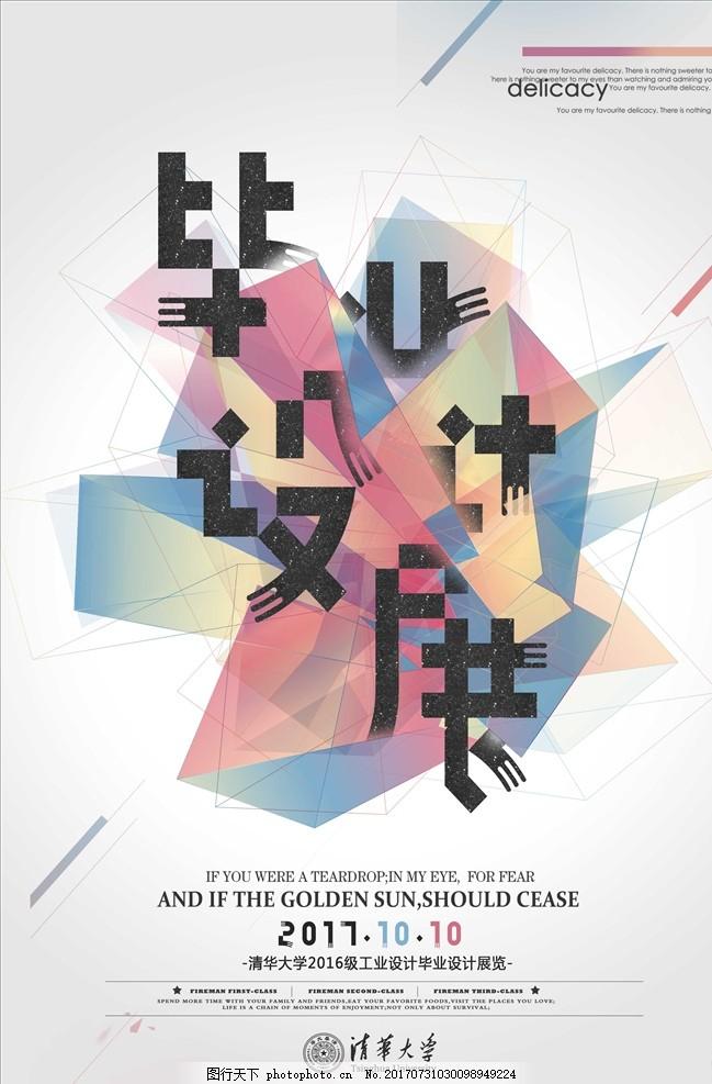 现代主义风格毕业设计展海报设计