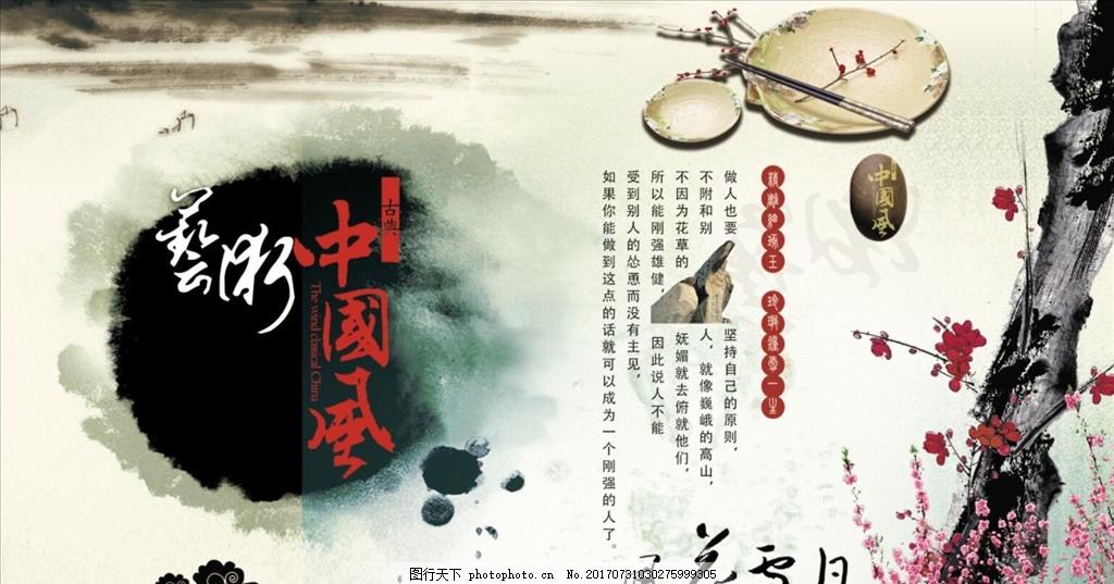 中国风企业文化横版海报 艺术 水墨古风 精致典雅 荷叶 黑红 梅花