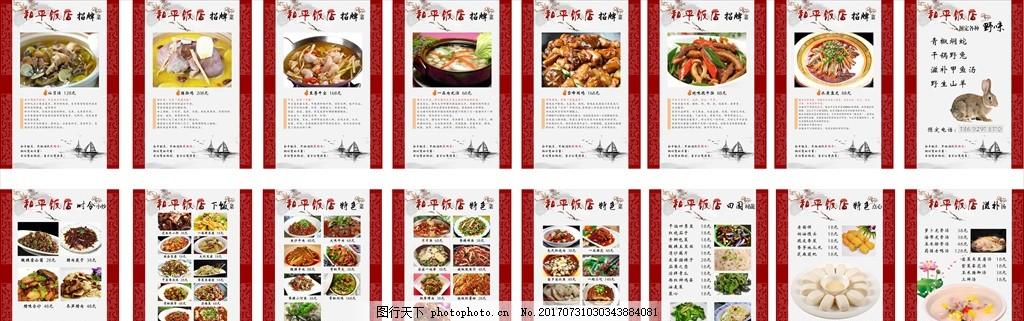 饭店菜谱 酒店 饭馆 菜单 点菜单 酒店菜单 餐厅菜谱 餐馆菜谱