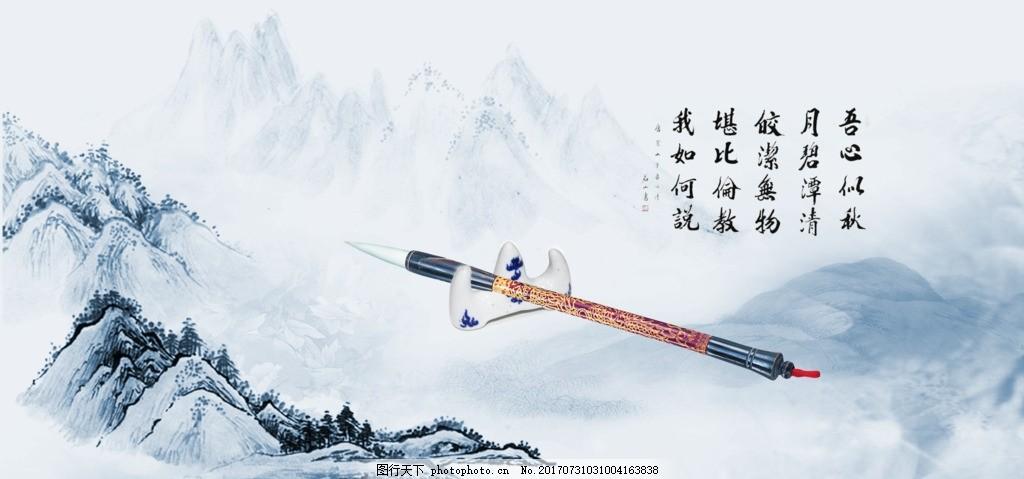 中国画 山水画 水墨画 新中式 ps 分层素材 文房四宝 毛笔 设计 广告