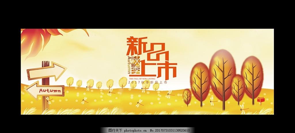 秋季海报 秋季促销 秋季新品 秋季新装 秋季模板 秋季展板 秋季促销活动