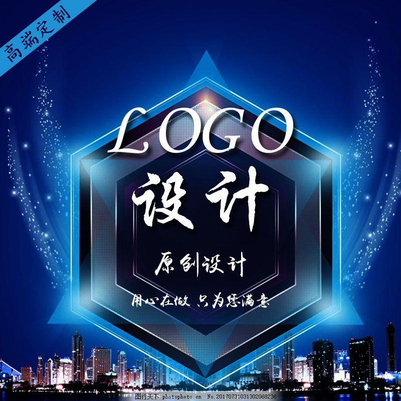 主图logo设计 淘宝店铺设计主图 直通车钻展设计 蓝色