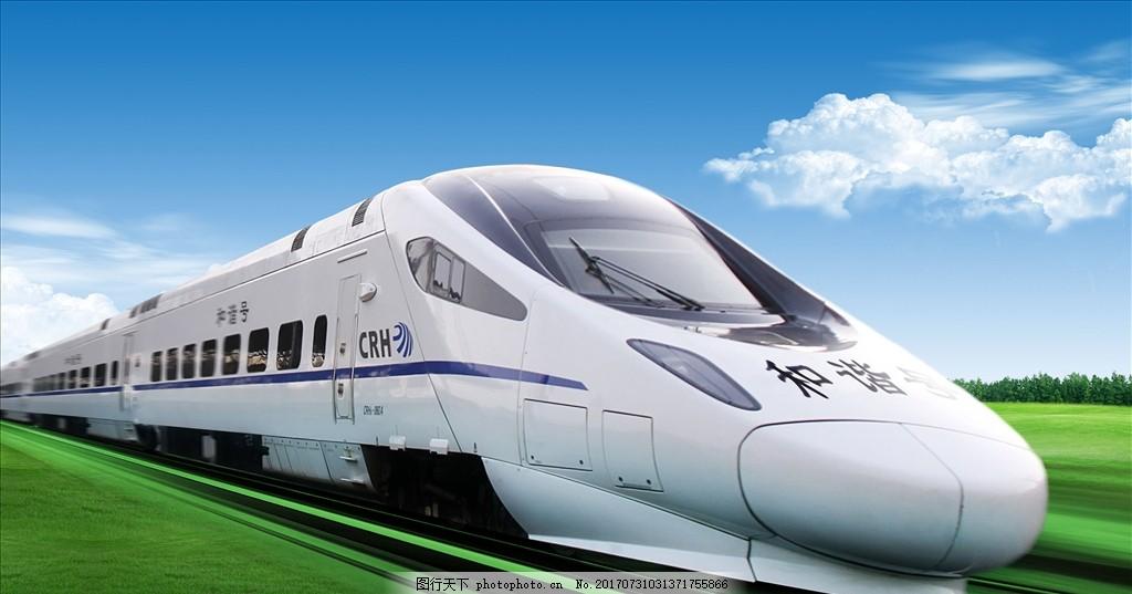 和谐号高铁 铁路 铁路展板 火车 高速铁路 中国铁路 铁路运输