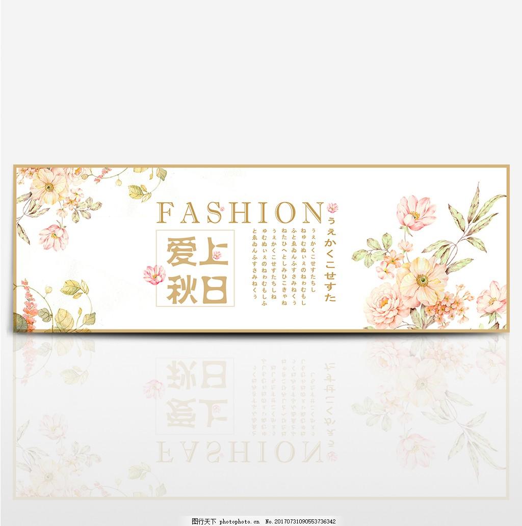 淘寶天貓電商初秋女裝上新愛上秋日文藝海報banner圖片