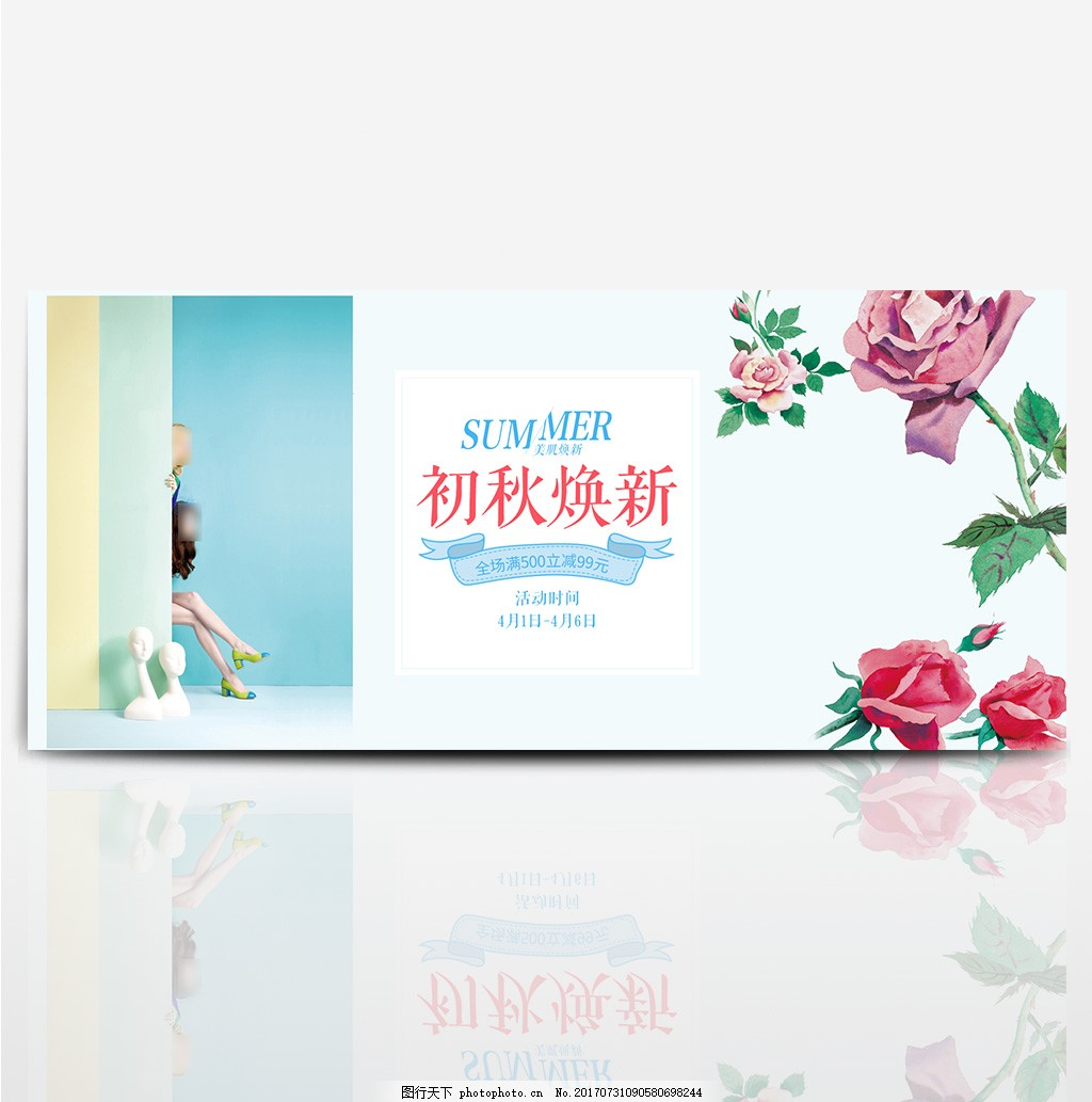 天猫淘宝秋季焕新潮流上新满减促销海报模板banner时尚文艺清新