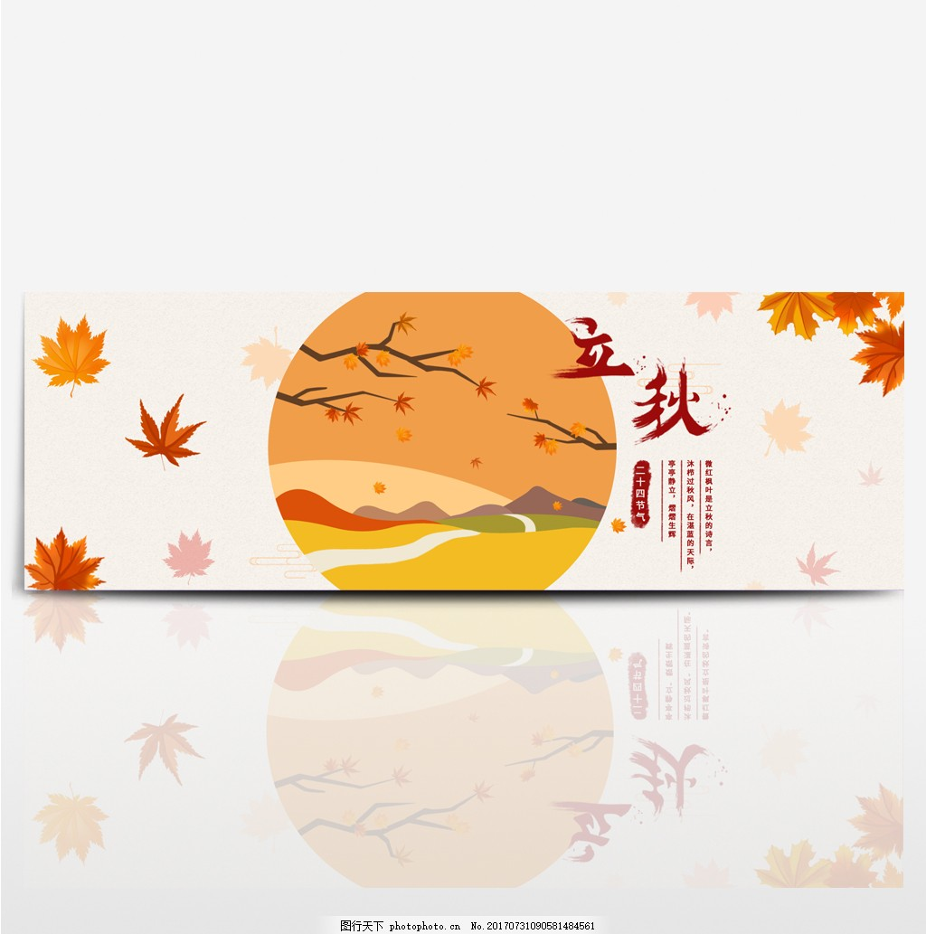 淘宝天猫电商秋季女装立秋活动手绘清新海报banner文艺清新枫叶