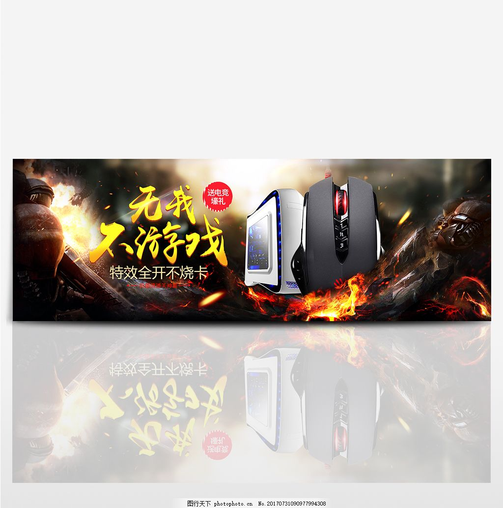 淘宝天猫电器游戏鼠标配件海报banner酷炫模板