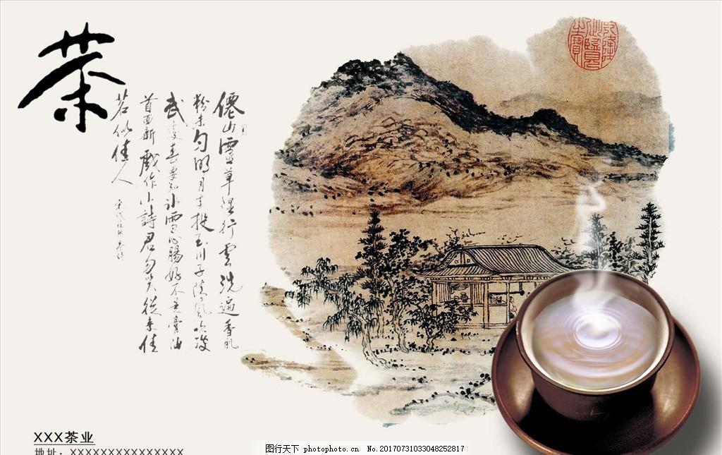 茶文化 水墨画 茶杯 蒸汽 茶水