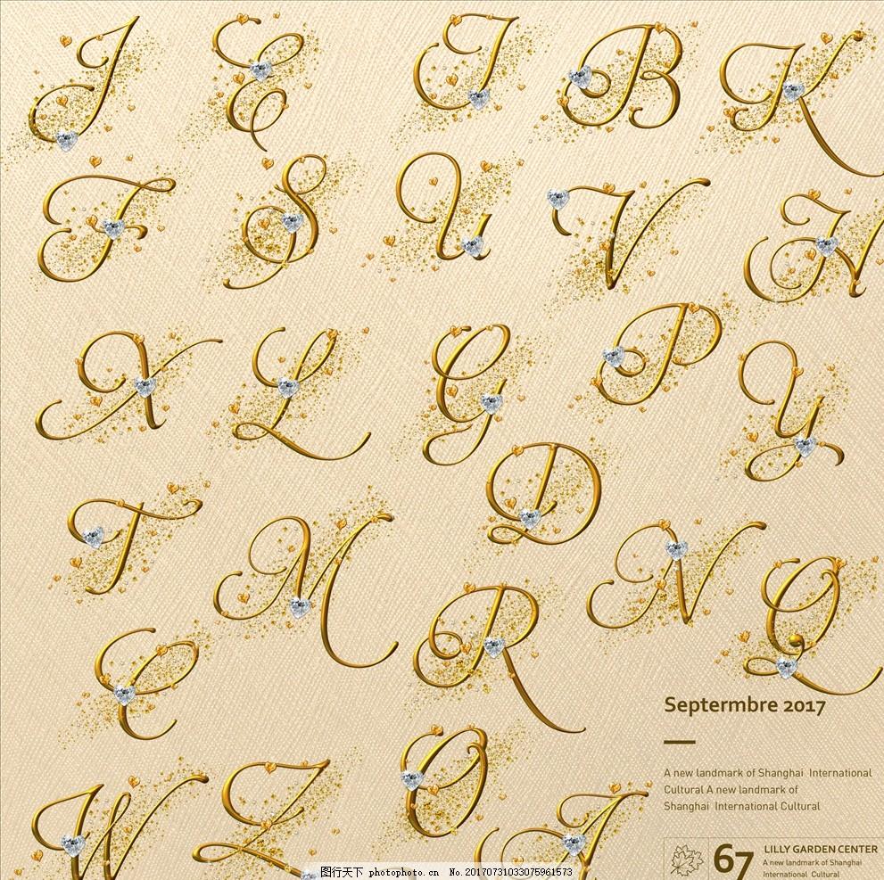金色英文字母