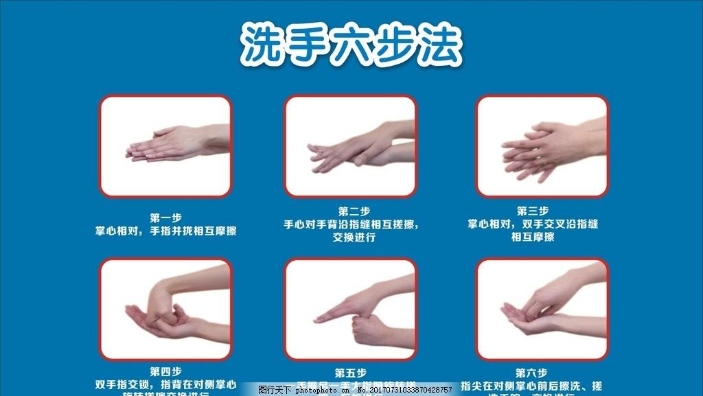 洗手六步法 洗手 流图 正确步骤 蓝色 简洁 设计 其他 图片素材 cdr