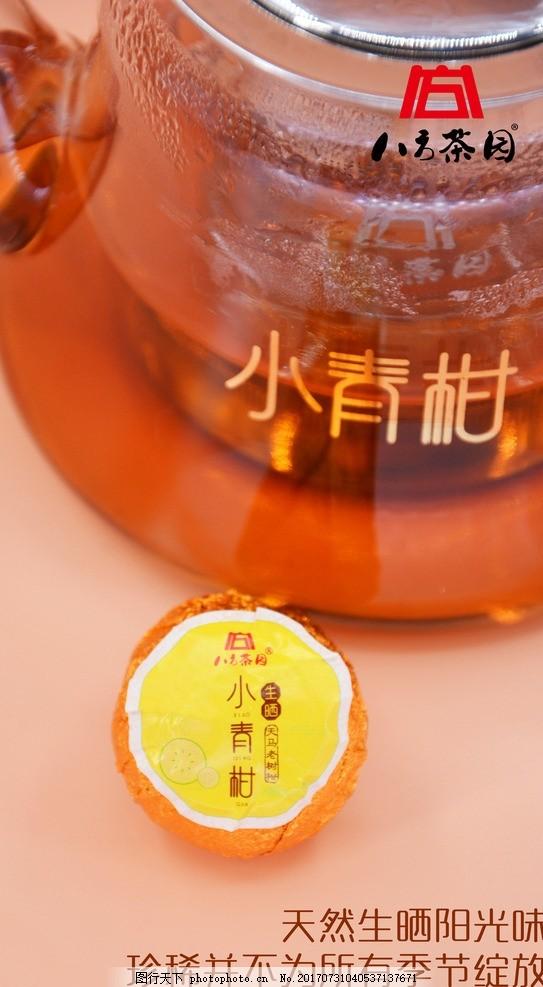 小青柑 柑普茶 新会柑普 大红柑 普洱茶 熟茶 摄影