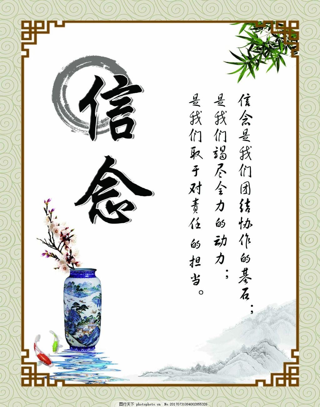 中国风企业信念展板