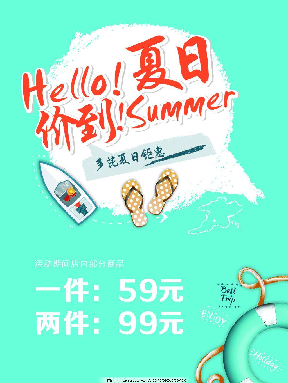 夏日促销海报 夏季海报 蓝色 买一送一 低价 折扣