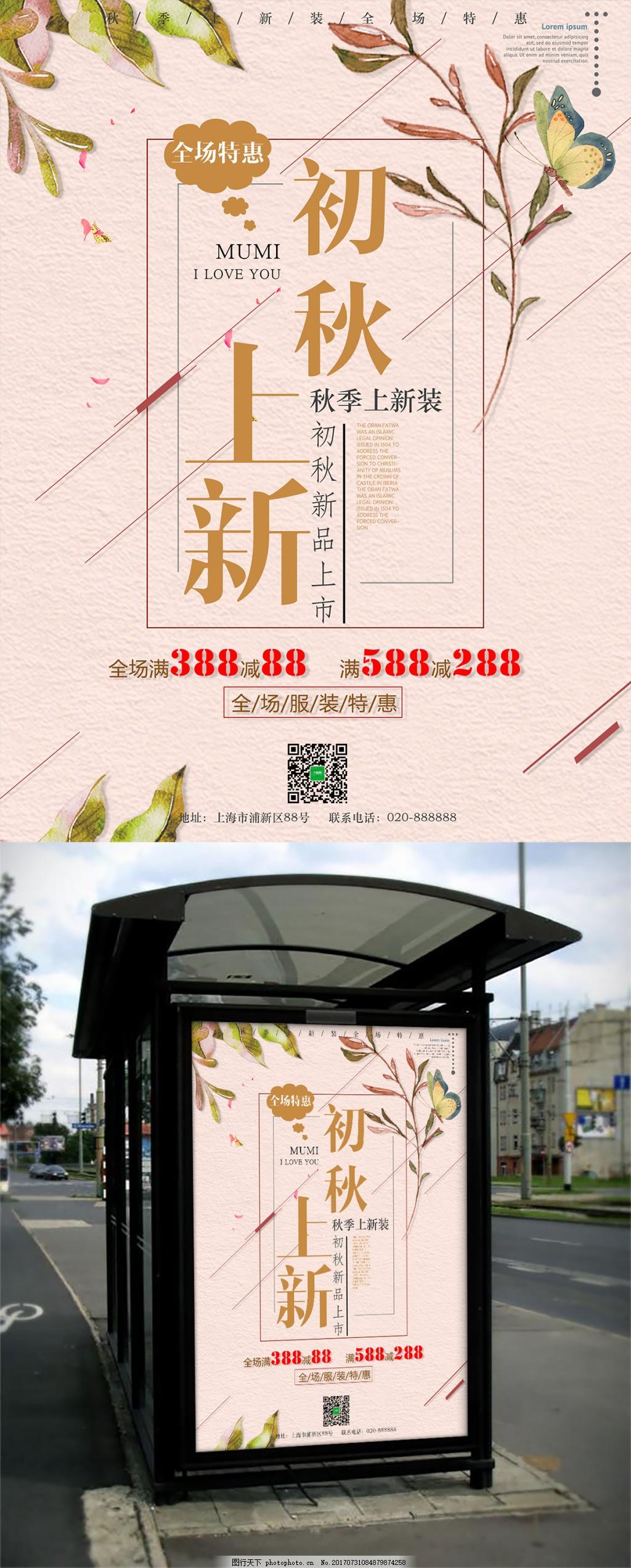 简约文艺秋季促销海报 初秋上新 新品上市 新装 商场促销 衣服