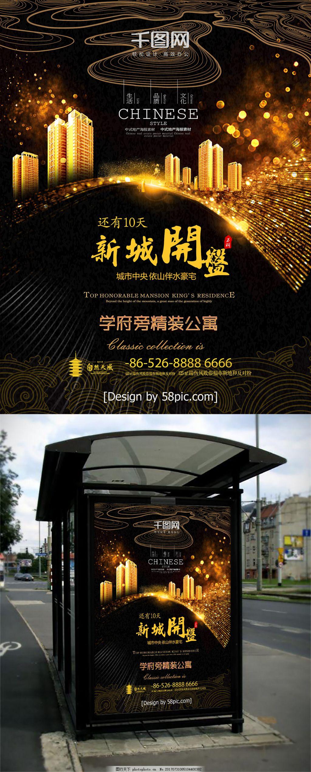 新城开盘地产海报 黑金字 高端海报 高端发布会 城市中心 品质豪宅