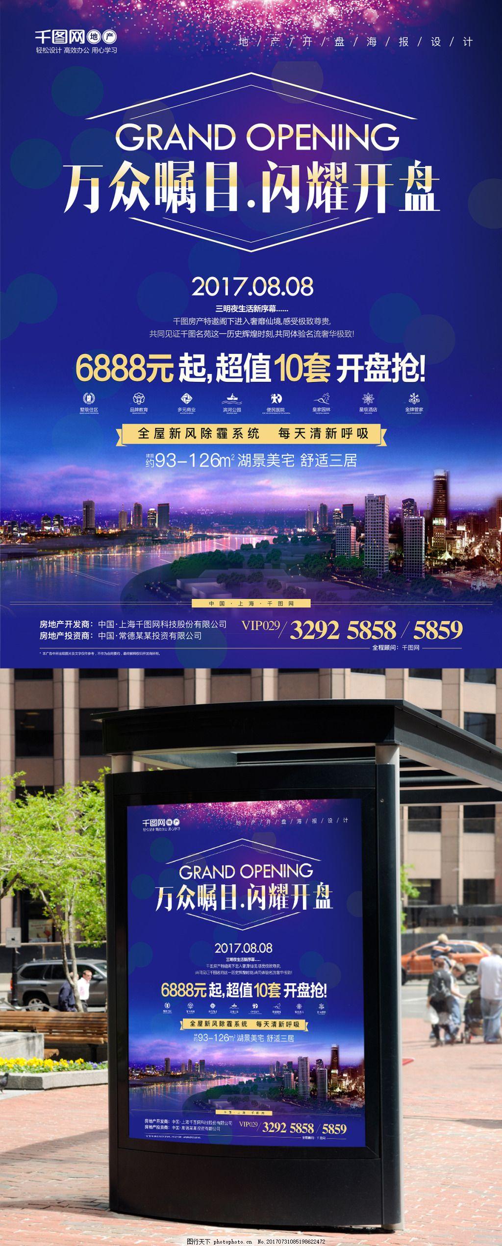 高端大气蓝色房地产闪耀开盘海报设计 开盘展板 别墅 户外 房地产别墅