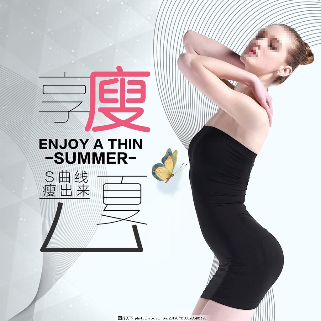 减肥整形海报 美女 商业 美容 展板