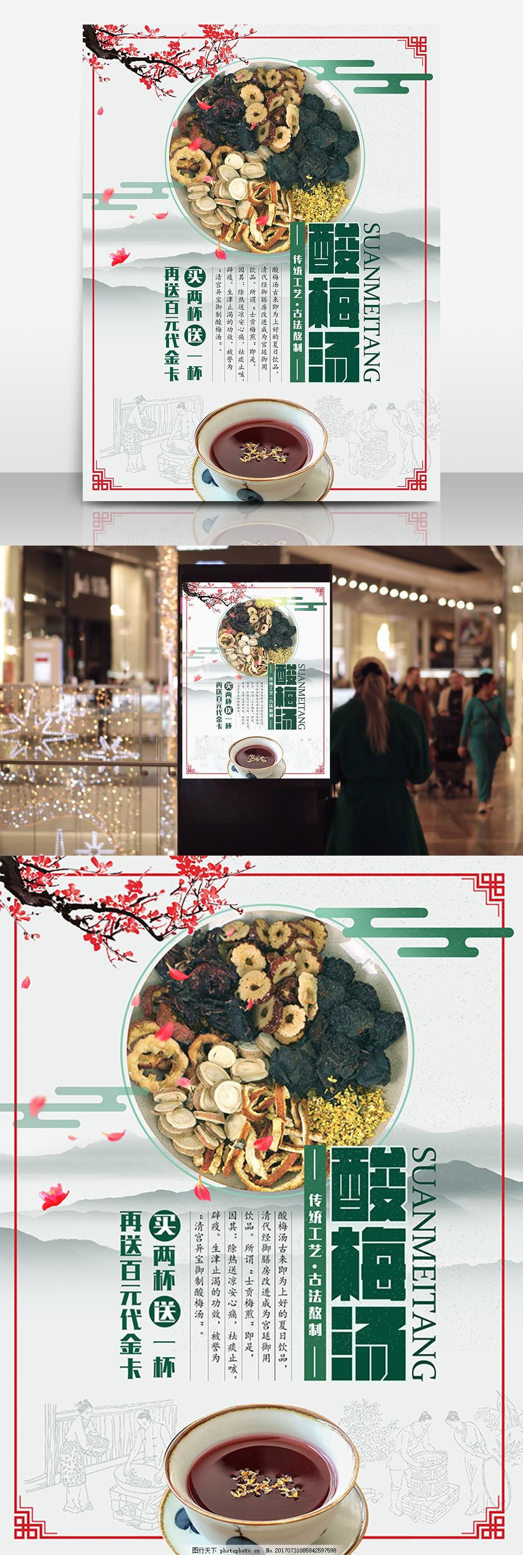 中国风酸梅汤夏日促销海报 水墨 饮品 饮料 美食 展板