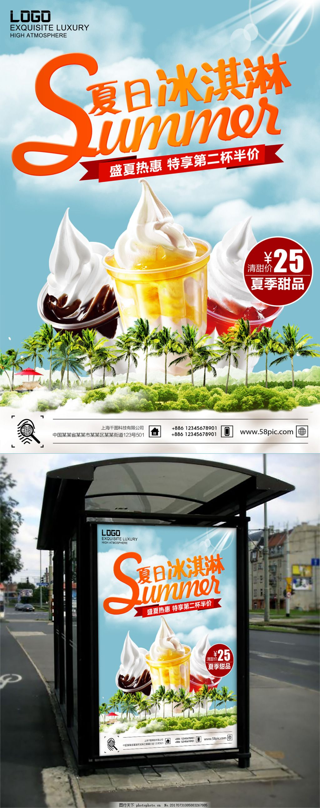 清新风格夏季美食冰淇淋促销海报 冰激凌 雪糕 甜品 美食食品 便利店促销活动海报
