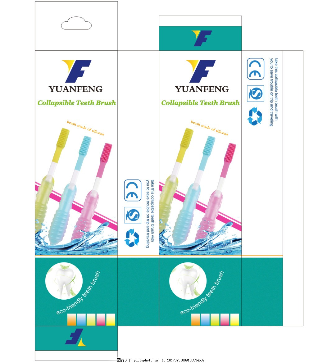 牙刷包装盒英文 折叠牙刷包装 硅胶牙刷包装设计