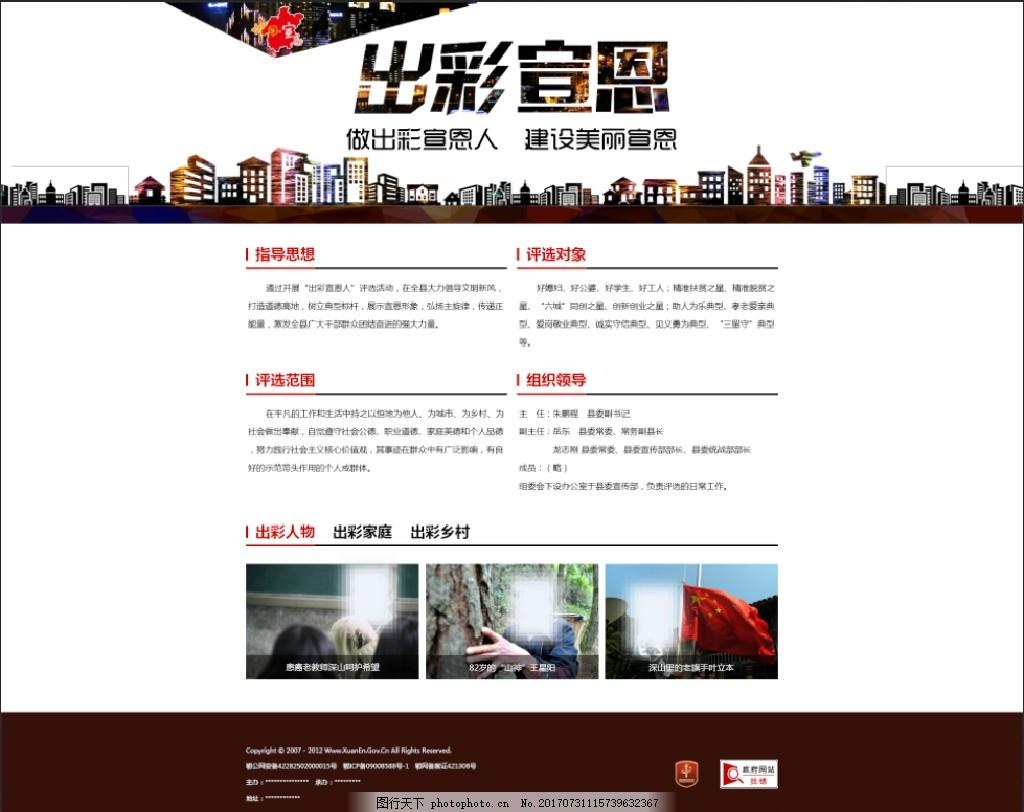 出彩宣恩 出彩城市 湖北恩施 网页设计 专题设计 中文模板