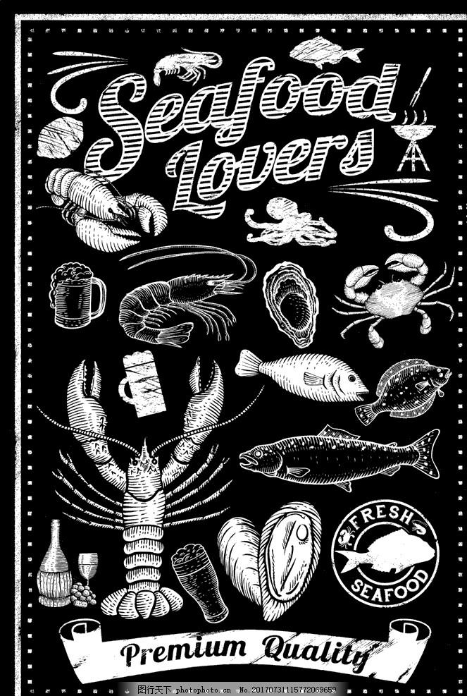美食总动员 美食宣传单 黑板 手绘菜单 手绘 粉笔 粉笔字 西餐 龙虾