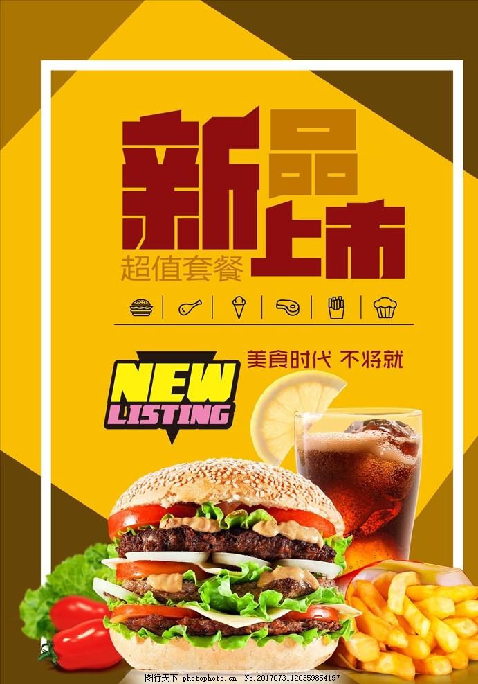 新品上市 超值汉堡 套餐 色块 拼接 撞色 食用方便 风味可口