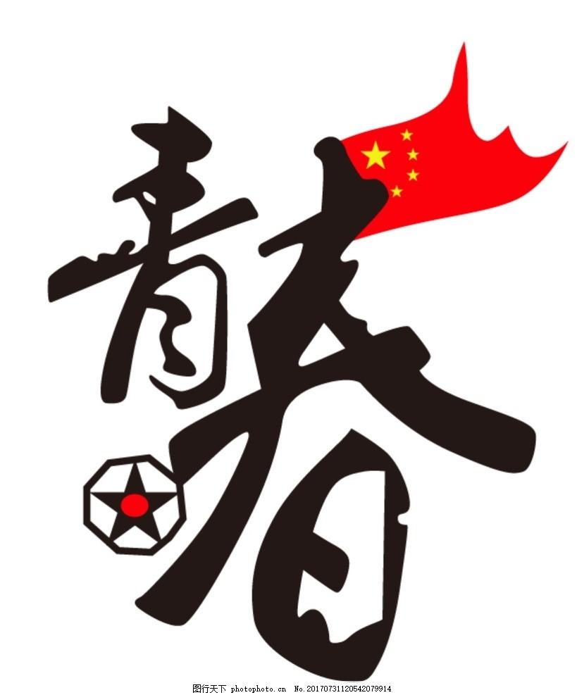 青春国旗素材 班服素材 青春艺术字 五角星 班服图案 五星红旗