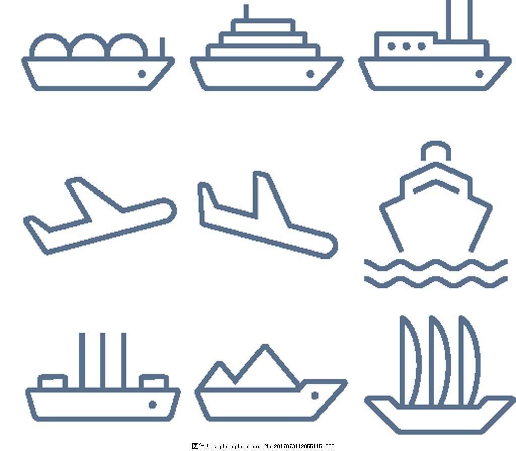 设计图库 设计元素 图标元素  线稿小图标 飞机 纸船 矢量 素材 下载