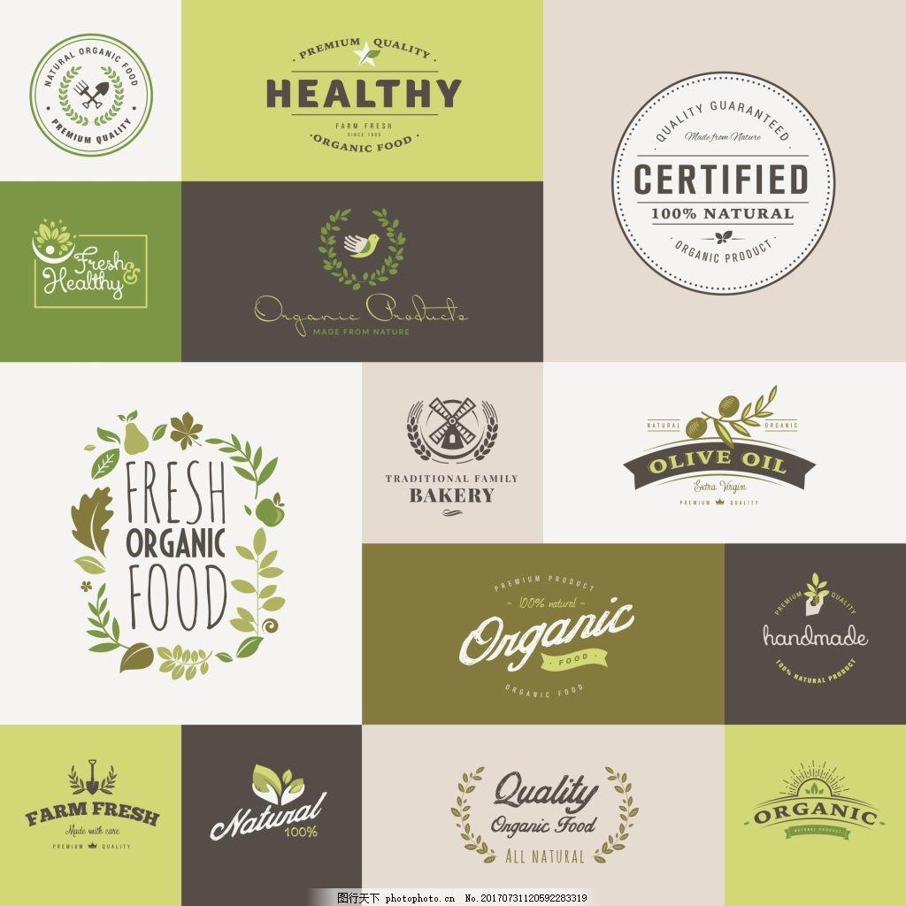 常用环保餐饮行业logo 简单 树叶 矢量 下载素材 源文件 装饰背景