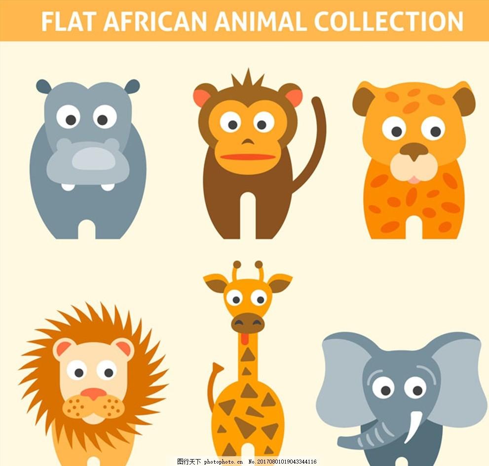 河马 猴子 豹子 狮子 长颈鹿 大象 扁平化 非洲 动物 设计 文化艺术