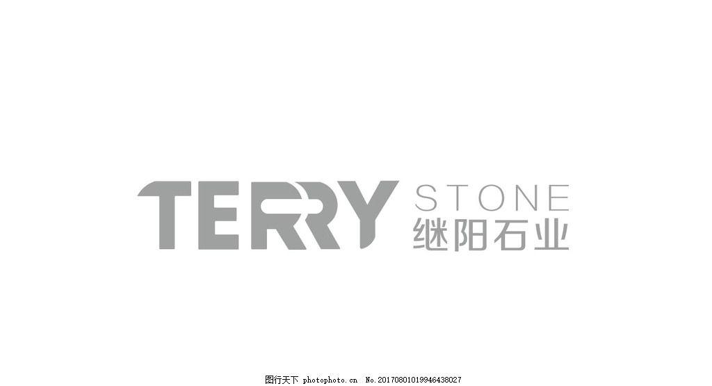 继阳石业logo 继阳标志 水头继阳石业