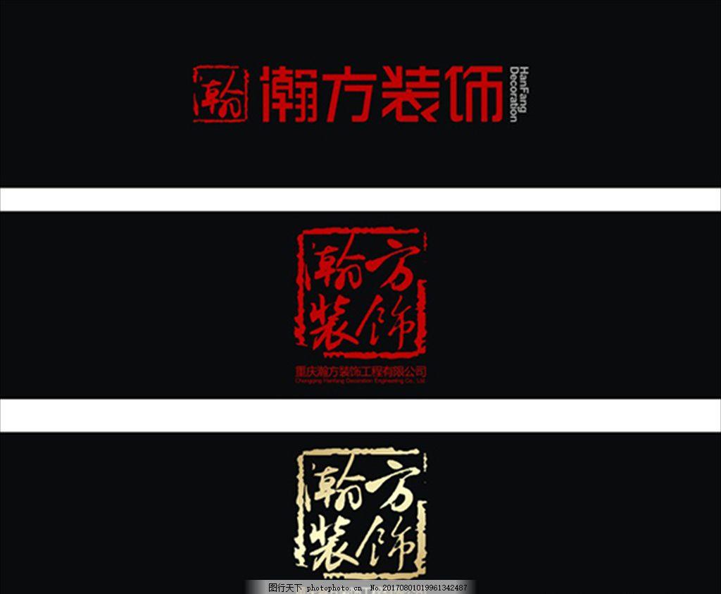 瀚方装饰Logo 中国风 章 方章 装饰公司