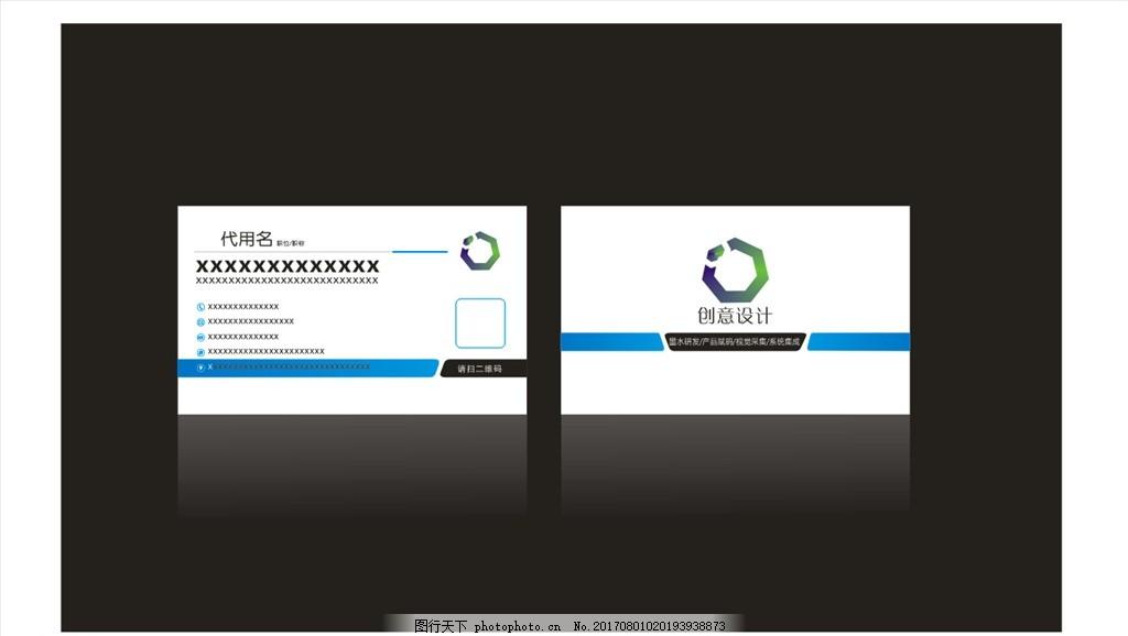 设计 名片 简单 主题明确 白色 其他图标