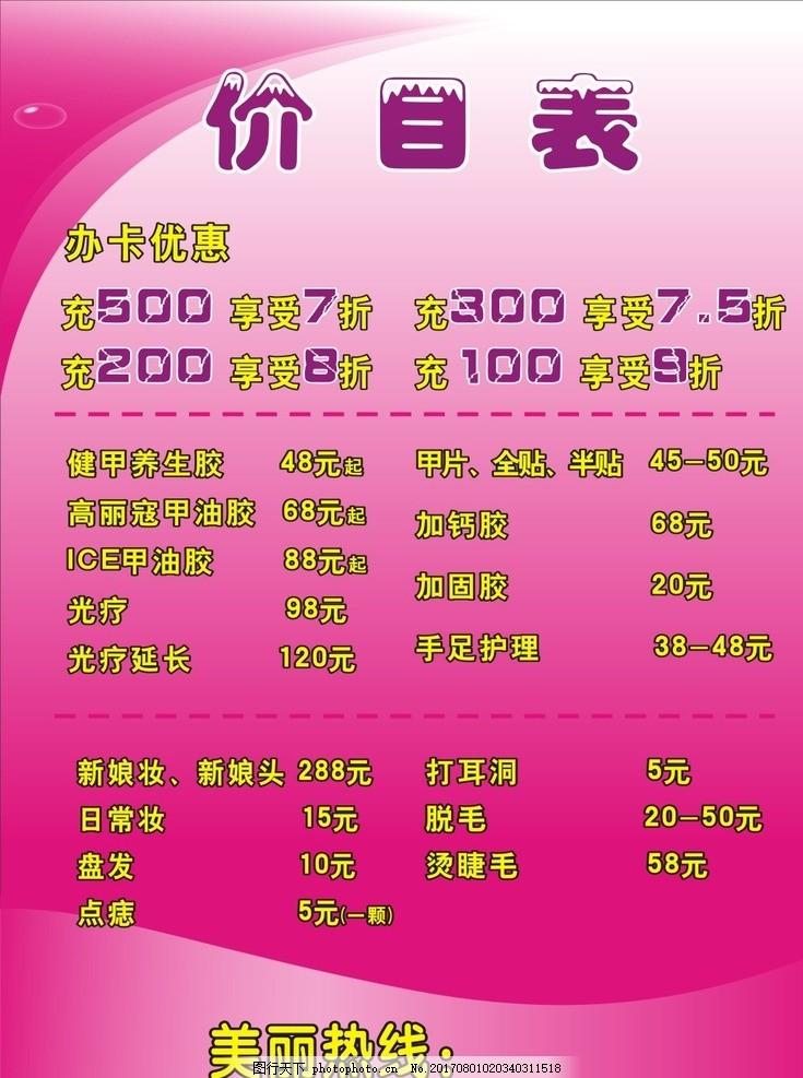 美甲价目表 开业价目表 粉色 活动方案 海报 展板 展架 地贴