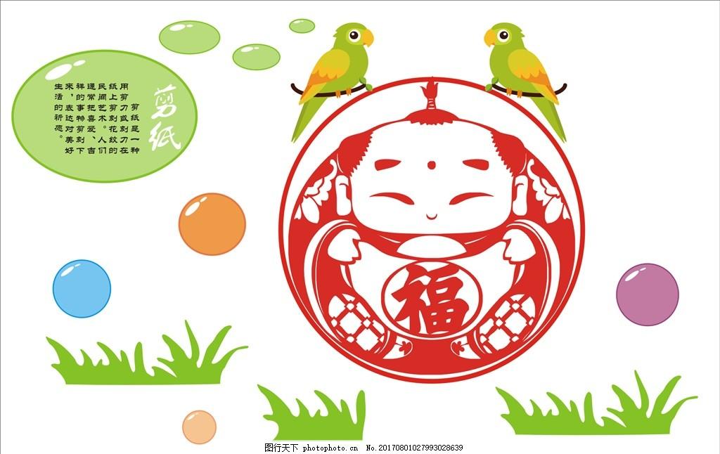 幼儿园墙面雕刻 传统文化 剪纸 青花瓷 象棋 甲骨文 泡泡 设计 环境