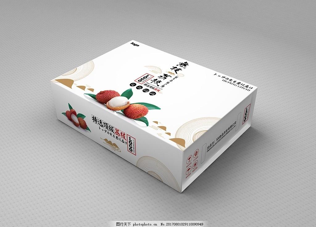 水果荔枝包装 无核荔枝 水果包装 天地盖包装 白色山水元素