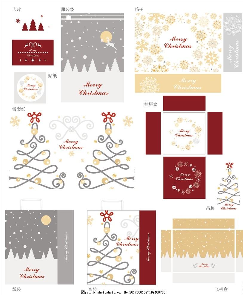 圣诞节 包装 VI 圣诞节海报 圣诞节派对 酒吧圣诞节 圣诞海报
