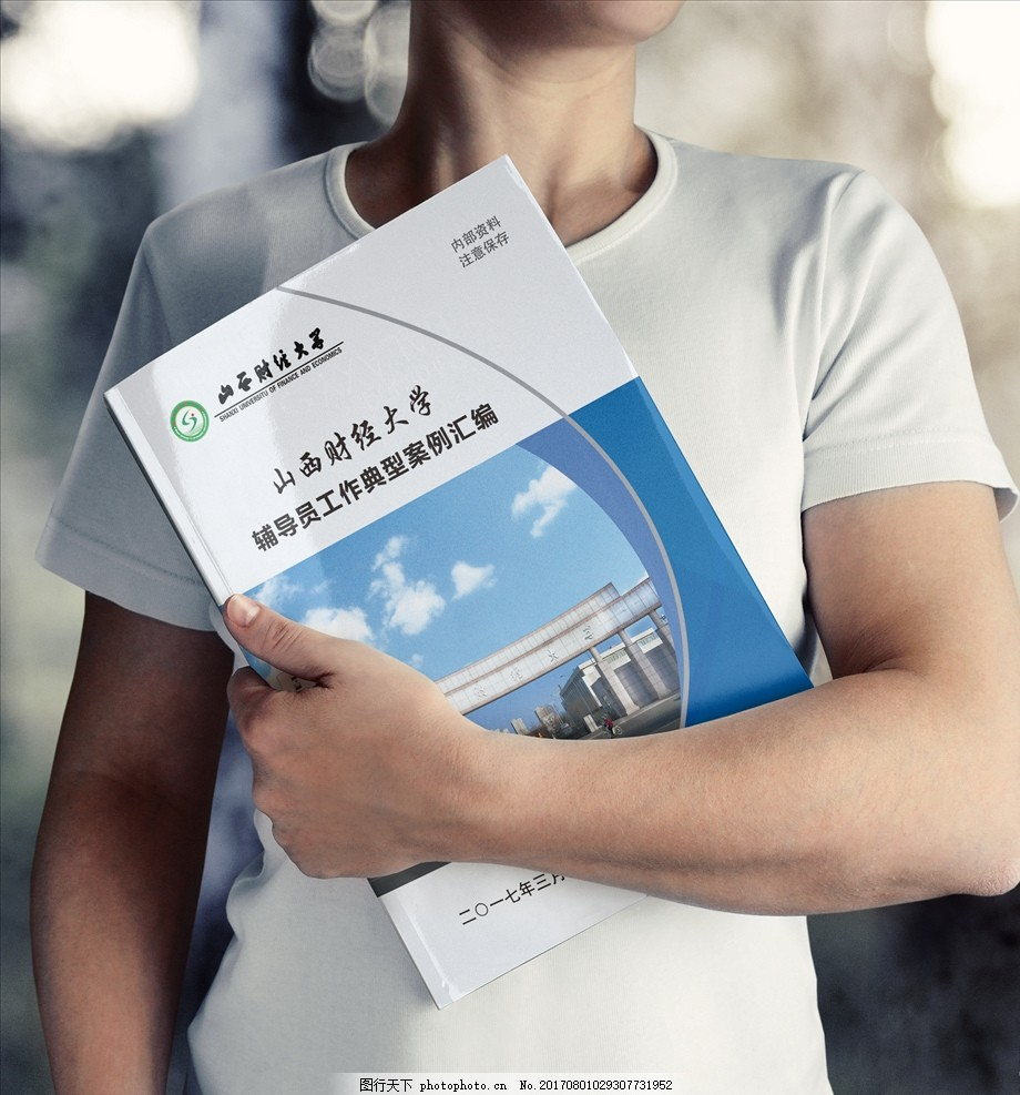 學校封面設計 財經大學 集團封面設計 工業封面設計 企業封面設計