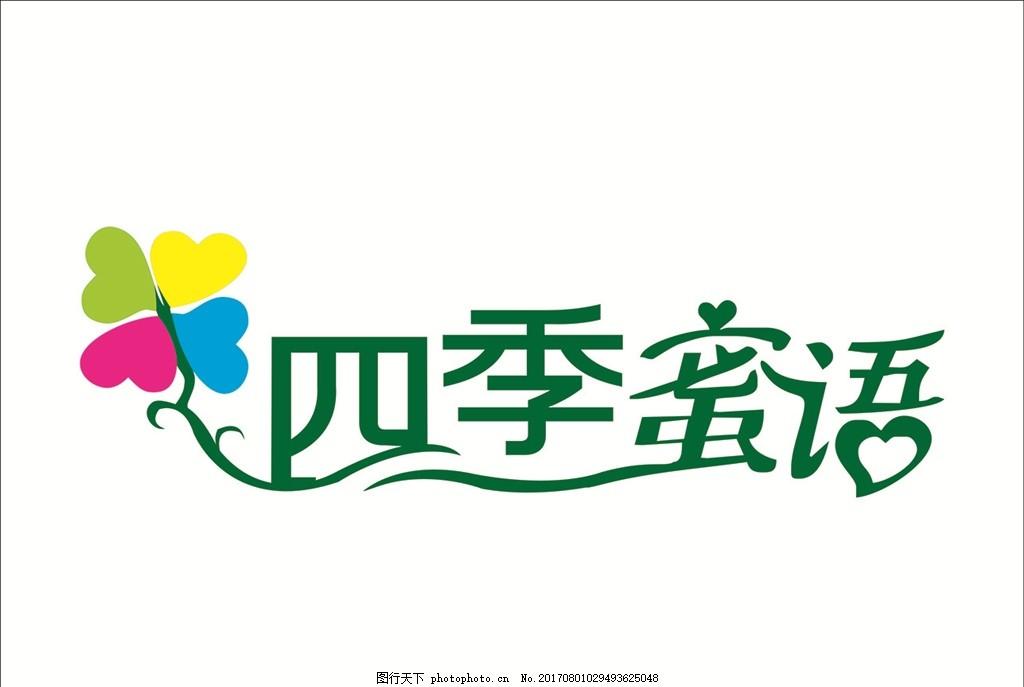 四季蜜语艺术字LOGO