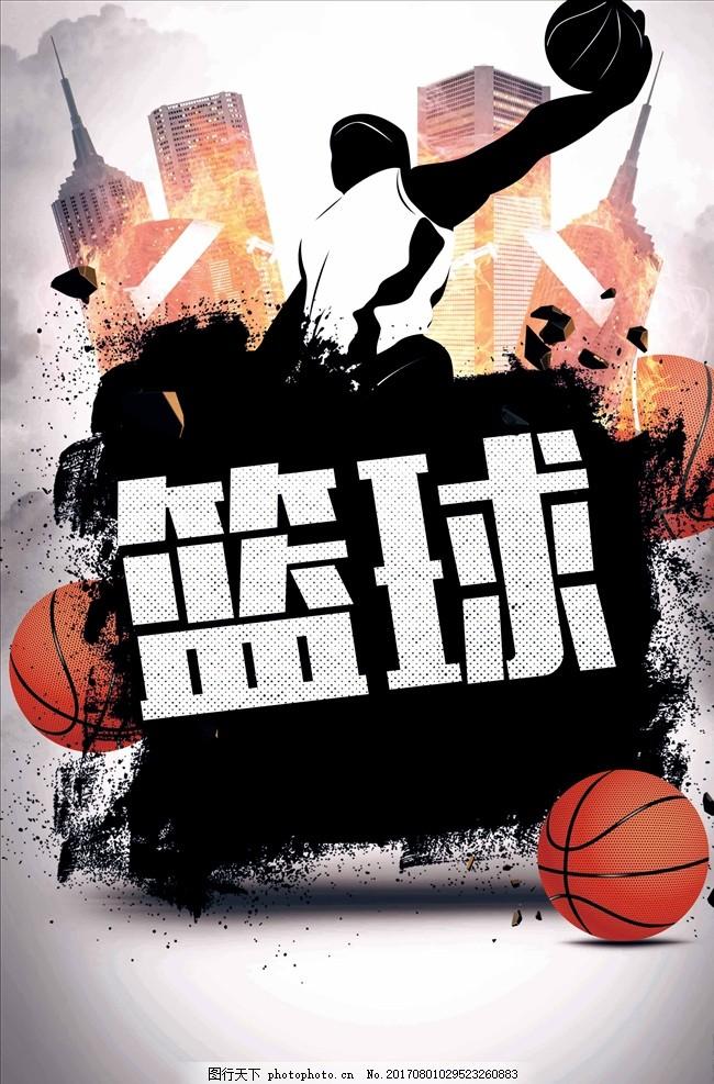 篮球大赛 篮球比赛 篮球运动 篮球展板 篮球对抗赛 篮球比赛海报 蓝球