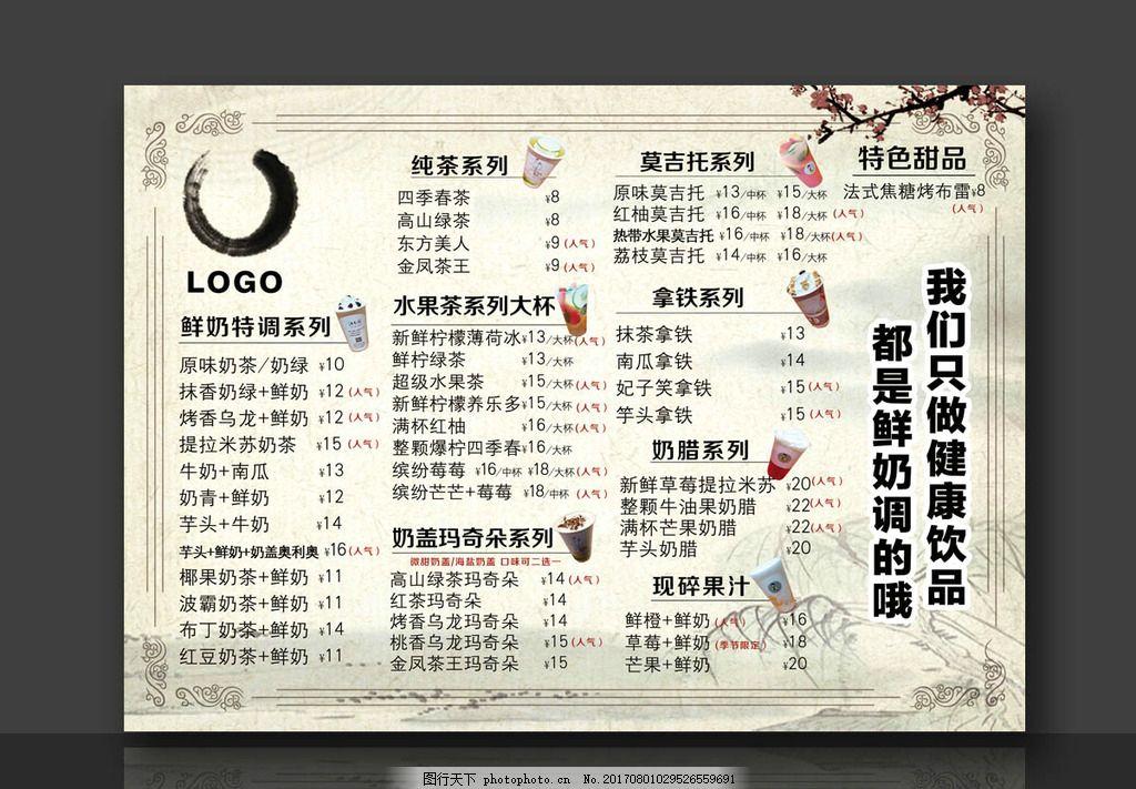 饮品价目表 复古点餐牌 古色菜单 传统价目 点菜单/菜谱 设计 广告