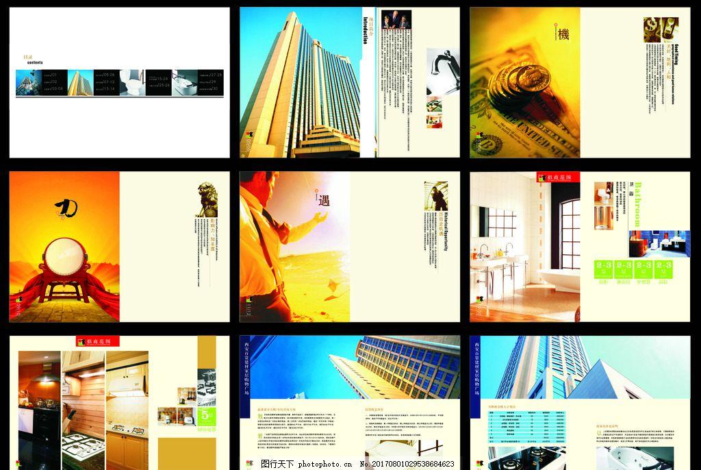 企业画册 集团画册 公司画册 机械画册 信息画册 汽车画册 建筑画册