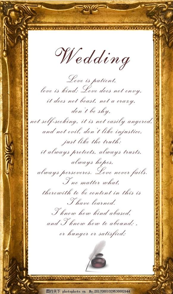 婚礼素材 金色相框 欧式相框 水墨瓶 羽毛 婚礼誓词 婚礼英文