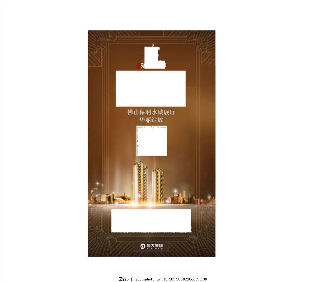 地产 微信 飞机稿 地产海报 房地产海报 地产展板 花 样板间