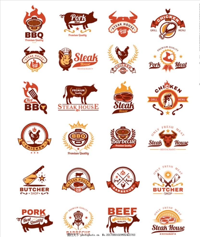饮食企业商标设计