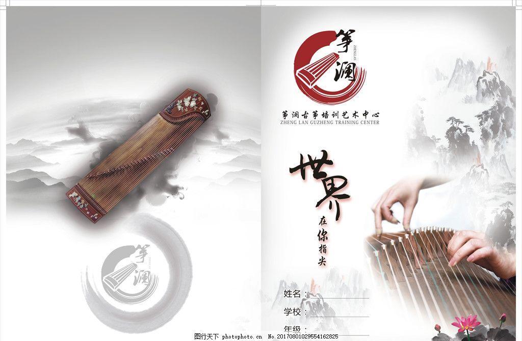 筝澜古筝培训 矢量古筝 培训画册 水墨 山水      广告宣传单 设计 广