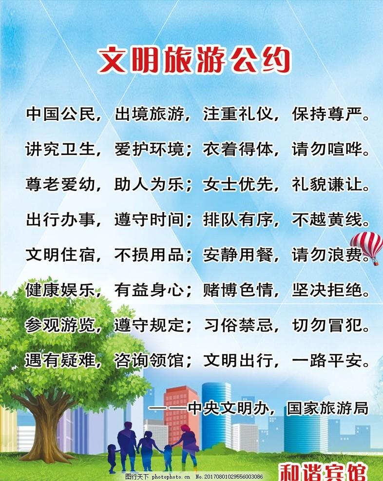 文明服務公約 綠樹 人物 天空 房子 psd宣傳海報 設計 廣告設計 廣告