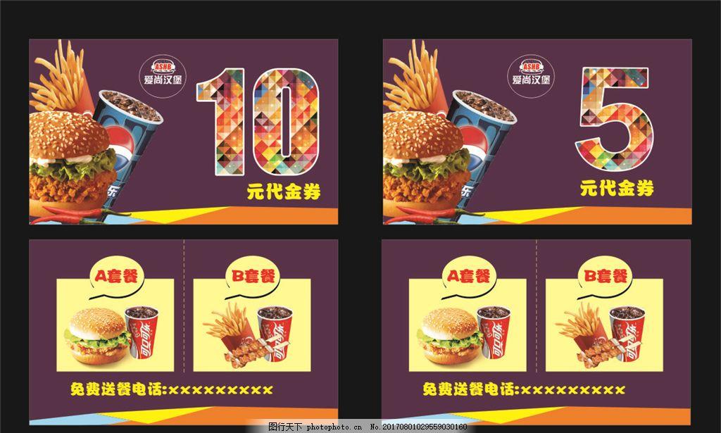 汉堡店代金券 可乐 薯条 快餐 名片